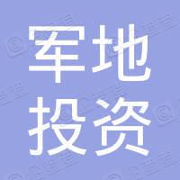 军地(北京)投资管理有限公司