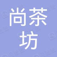 北京尚茶坊茶叶有限公司
