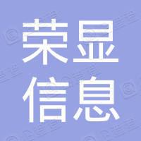 湛江市荣显信息科技有限公司