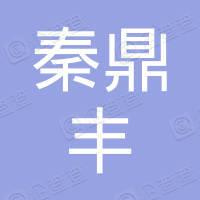 北京秦鼎丰餐饮管理有限公司第二分公司