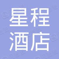 星程酒店管理(上海)有限公司