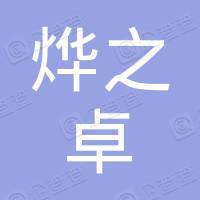 北京烨之卓酒店管理有限公司