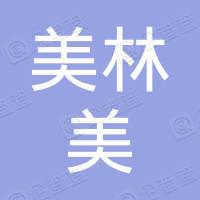 北京美林美装饰工程设计有限公司