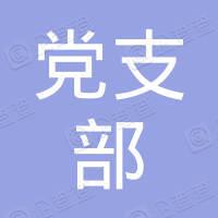 北京《党支部工作指导》杂志社