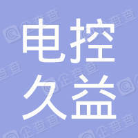 北京电控久益实业发展有限公司