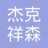 北京杰克祥森建筑设计有限责任公司