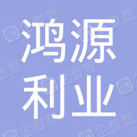 北京鸿源利业商贸有限公司