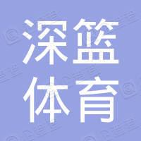 深篮体育(北京)有限公司
