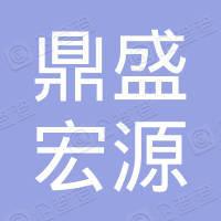 北京鼎盛宏源装饰工程有限公司