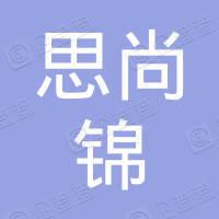 北京思尚锦纺织品有限公司