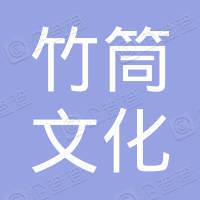 北京竹筒文化传播有限公司