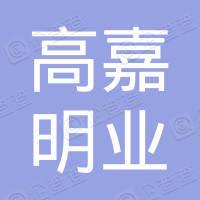 北京高嘉明业物业管理有限公司