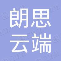 北京朗思云端信息技术有限公司