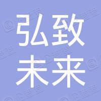 北京弘致未来科技有限公司