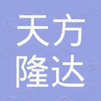 北京天方隆达茶叶有限公司