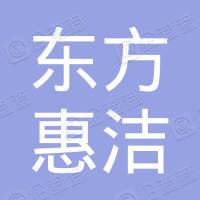 北京东方惠洁洗衣服务有限公司