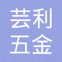 重庆芸利五金制造股份有限公司