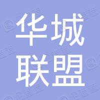 华城联盟(北京)信用管理有限公司