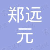 北京郑远元修脚服务有限公司朝阳第二分公司