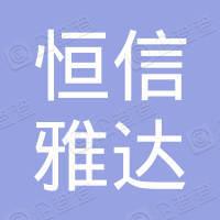 北京恒信雅达会议服务有限责任公司