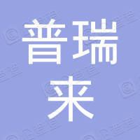 北京普瑞来机械有限公司