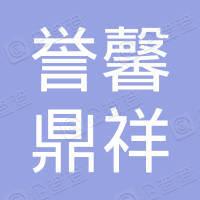 北京誉馨鼎祥建筑工程有限公司