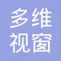 北京多维视窗管理策划有限责任公司
