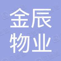 北京金辰物业管理有限公司