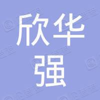 北京欣华强服装有限公司