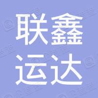 北京联鑫运达贸易有限公司