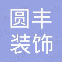 北京圆丰装饰工程有限公司