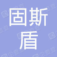 北京固斯盾科技发展有限公司