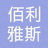 北京佰利雅斯家居装饰有限公司