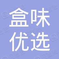 北京盒味优选品牌管理有限公司