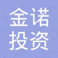 达孜县金诺投资管理咨询有限公司