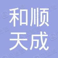 北京和顺天成房地产顾问有限公司