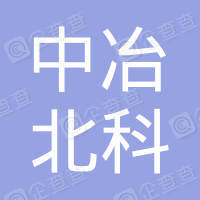 中冶北科(北京)水务工程技术有限公司