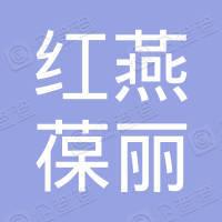 北京红燕葆丽商贸中心