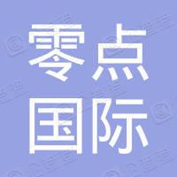 零点(北京)国际传媒广告有限公司