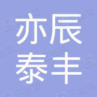 北京亦辰泰丰机电有限公司