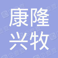 北京康隆兴牧商贸有限公司