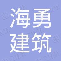 北京海勇建筑有限公司