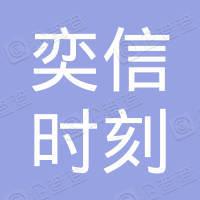 北京奕信时刻信息科技有限公司
