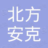 北京北方安克科技有限公司