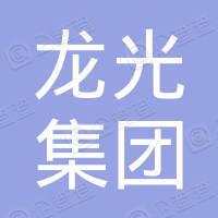 广西龙光集团有限公司