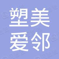 北京塑美爱邻美容有限公司