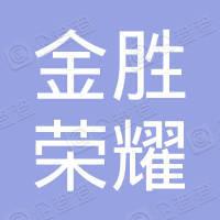 北京金胜荣耀装饰有限公司