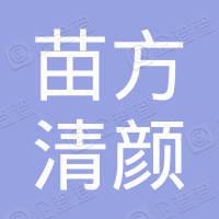 黑龙江苗方清颜科技有限公司