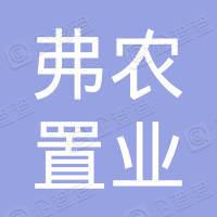 北京弗农置业房地产开发有限公司