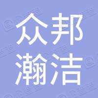 北京众邦瀚洁家政服务有限公司